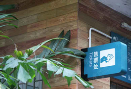 旅游景区区域指示牌