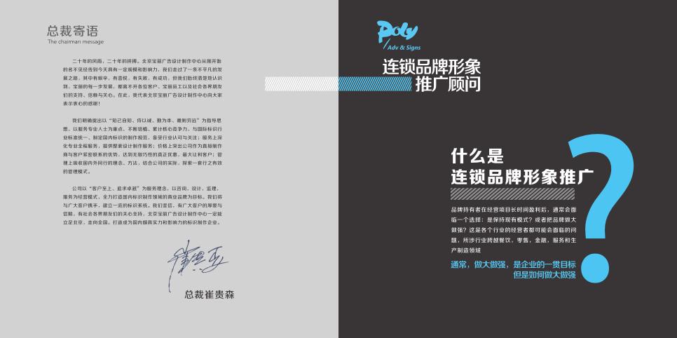 北京宝丽广告设计制作中心