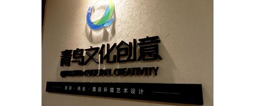 湖南青鸟文化创意设计有限公司图片