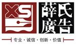 安徽省薛氏装饰工程有限公司