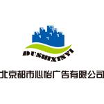 北京都市心怡国际广告传媒有限公司