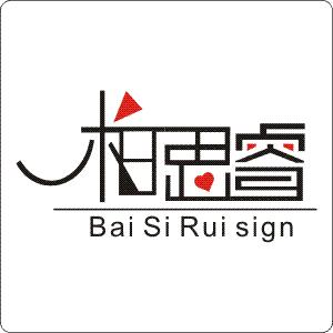 北京柏思睿标识有限公司