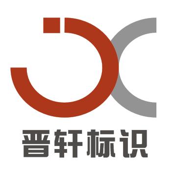 苏州晋轩广告标识制作有限公司