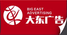 云南大东广告有限公司