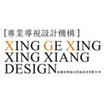 深圳市形格行形象设计有限公司