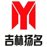 吉林省扬名标识有限公司