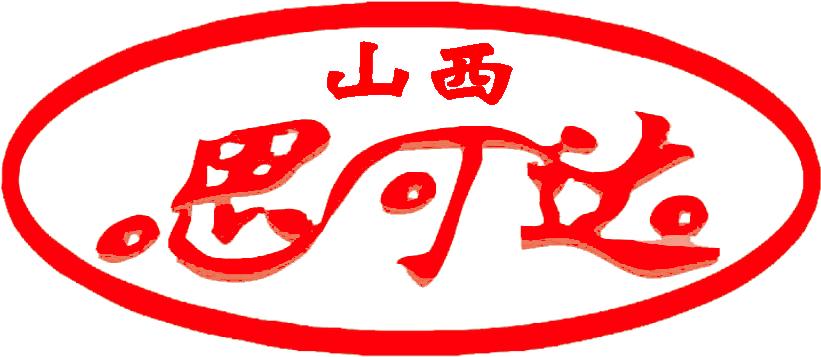 太原信达四方商贸有限公司