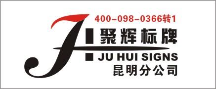 重庆聚辉标牌有限公司昆明分公司