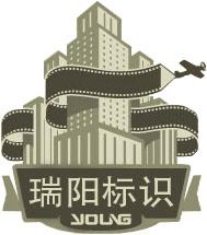 沈阳瑞阳标识设计制作有限公司