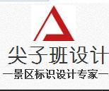 尖子班(北京)环境艺术设计有限公司