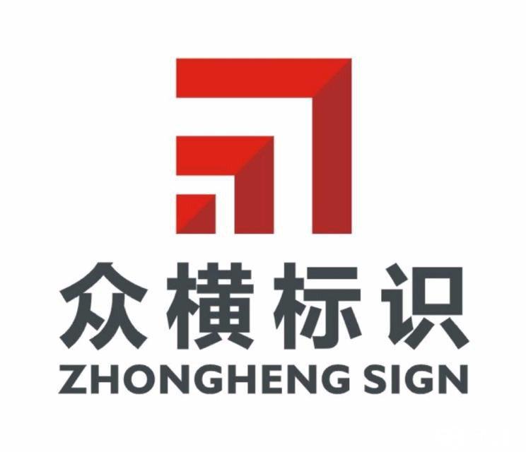 武汉众横标识设计制作有限公司贵阳分公司