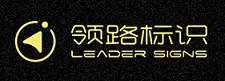 西安领路者标识有限公司