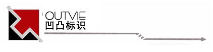 昆明凹凸标识制作有限公司
