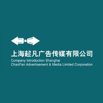 上海超凡广告传媒有限公司