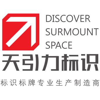 深圳市天引力标识材料有限公司