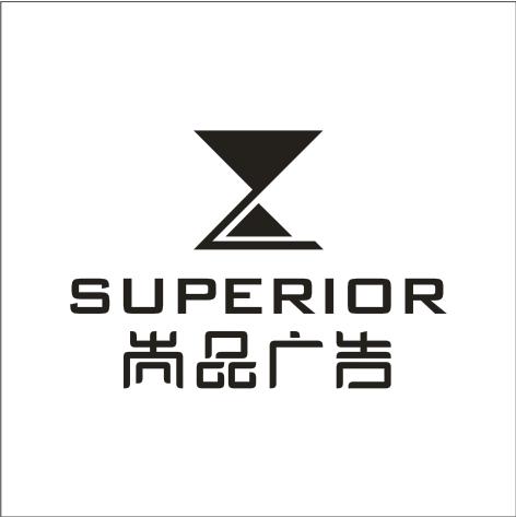 深圳市尚品广告有限公司