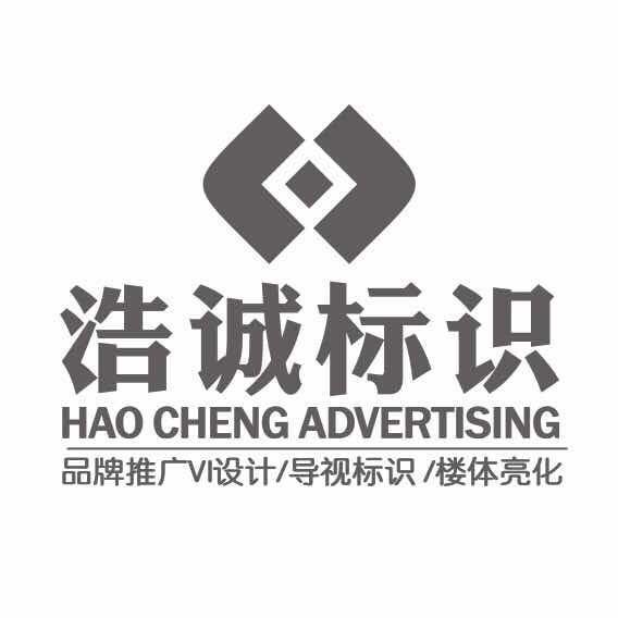 陕西浩诚标识设计工程有限公司