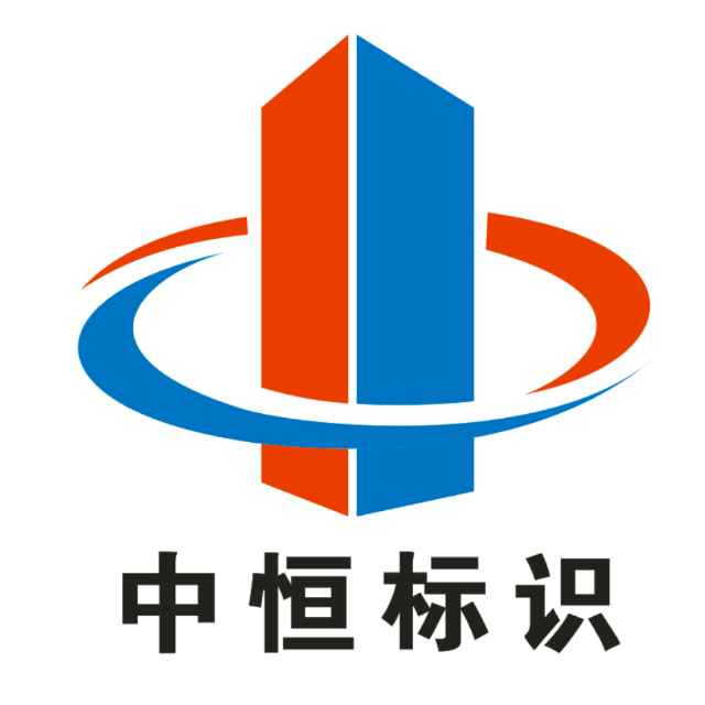 郑州中恒标识设计制作有限公司