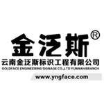 云南金泛斯标识工程有限公司