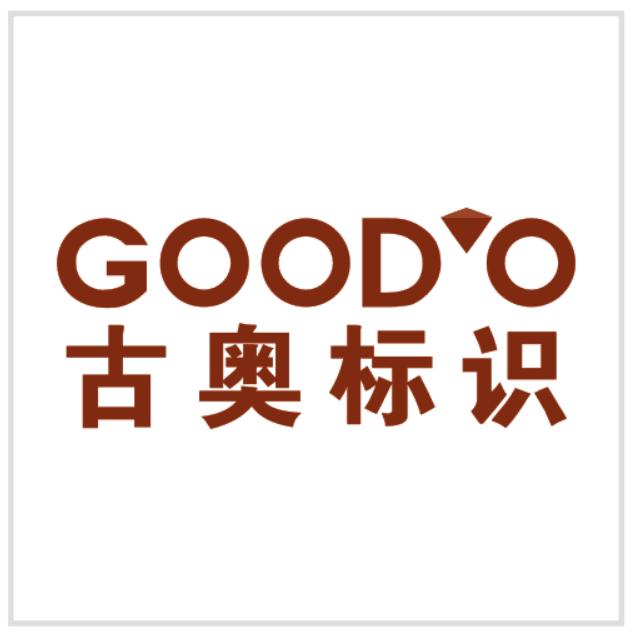 重庆古奥广告有限公司