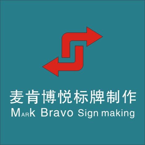 深圳市麦肯博悦标牌制作有限公司