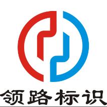 河南领路标识标牌有限公司