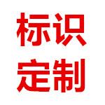 广州冠庆广告制作有限公司