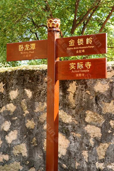 温州茶山风景区标识系统工程_旅游景区标识设计_来吧