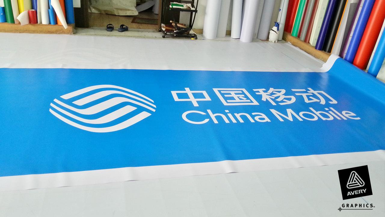 湖北中国移动门头贴膜招牌制作
