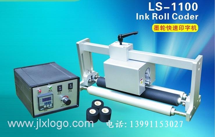 金利兴LS1100固体墨轮打印机