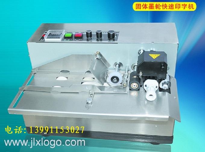 LS300标签合格证打码机