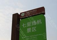 杭州七里杨帆景区标识系统