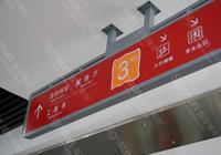 新华书店标识系统