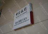 中国银行标识工程(江苏南京)