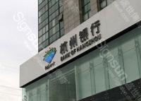 杭州银行标识系统