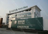 国家电网杭州城东供电局标识工程