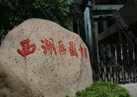 杭州西湖区图书馆标识系统