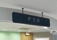 嘉兴市第一医院标识系统