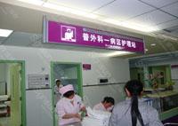 延安大学附属医院标识工程