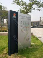杭州市公安局监管所管理支队标识系统
