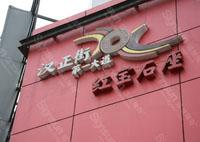 武汉汉正街第一大道标识系统