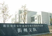 衢州市高速交警大队标识系统