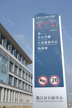 衢江区行政中心标识系统