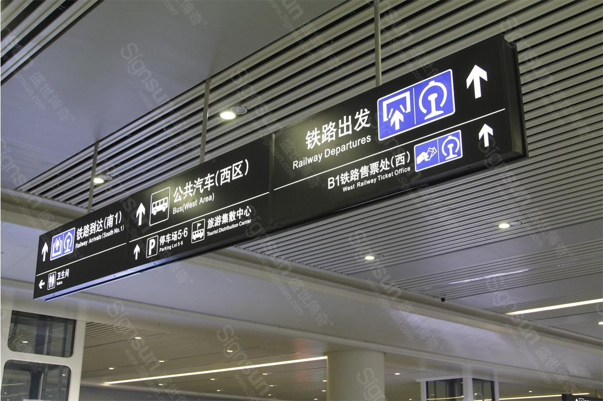 杭州高铁东站标识系统