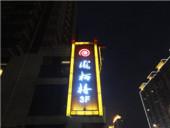 凤栖梧人文茶馆标识系统