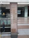 万达广场导示标识系统