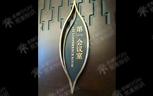 北京高档酒店标识标牌设计制作