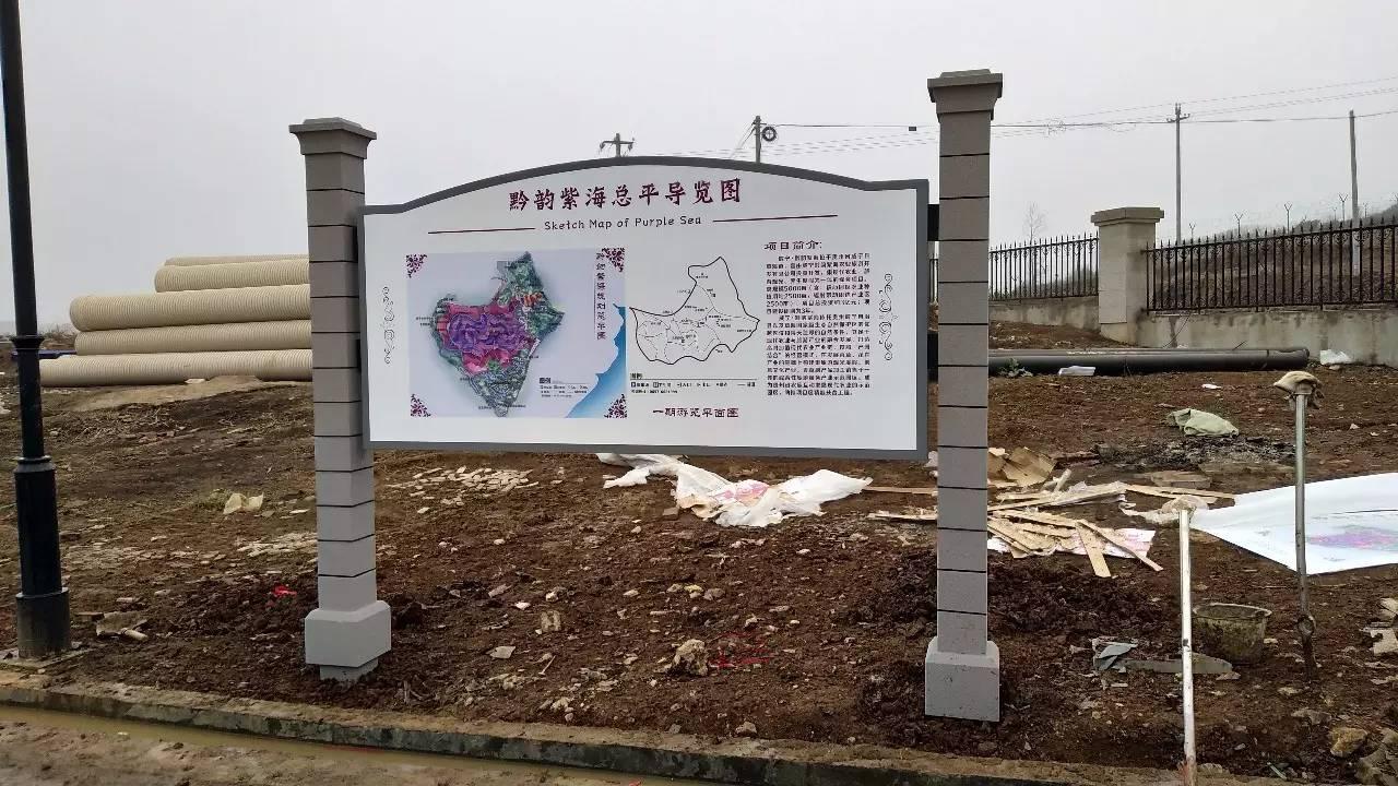 贵州省威宁黔韵紫海标识系统