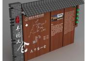 """丰图义仓""""特色化""""景区标识导视系统"""