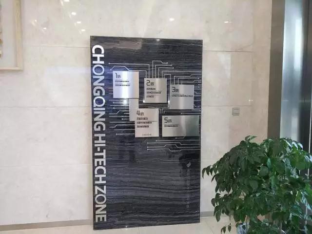 高新区二郎总部经济楼导视系统制作安装